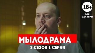 Мылодрама. 2 сезон 1 серия. Без цензуры