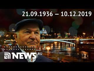 В Мюнхене умер бывший мэр Москвы Юрий Лужков