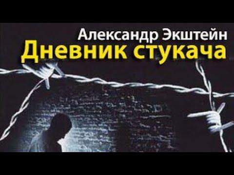 Александр Экштейн Дневник стукача
