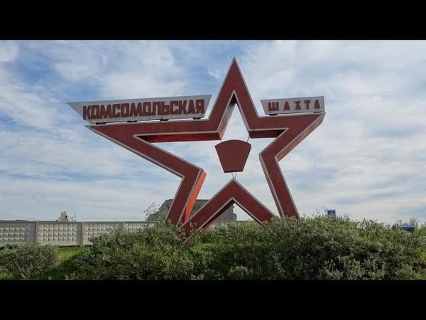 Воркута пос Комсомольский 2019