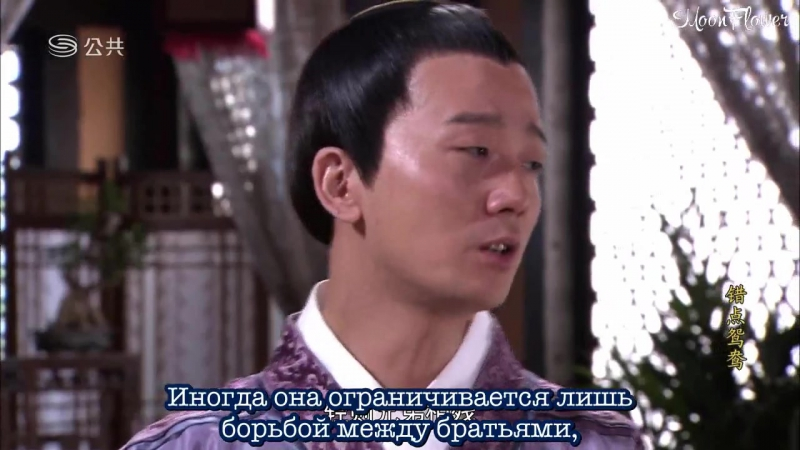MoonFlower Ошибка идеального незнакомца 24 серия рус саб