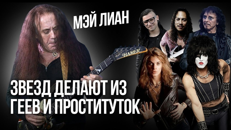 Мэй Лиан Звезд делают из воров геев и проституток Интервью гитариста о музыке и обществе I 16