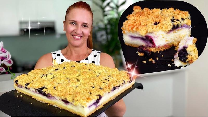 Воздушная выпечка! Немецкий ПИРОГ со сметаной йогуртом и песочным тестом Люда Изи Кук German Pie