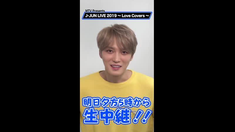 17.11.2019 BSスカパー! 17:00~(JST) J-JUN LIVE 2019 ~Love Covers~ JJ Jaejoong LoveCovers LIVE Джеджун