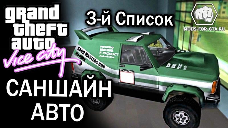 Миссия САНШАЙН АВТО в GTA Vice City 3 й Список Прохождение 49