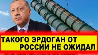 Такого Эрдоган от Москвы не ждал - Новости сегодня