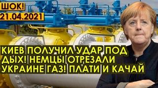 СРОЧНО!  Не качай и не плати! Европа отправила Украину в глубокий нокдаун отрезав ей газ