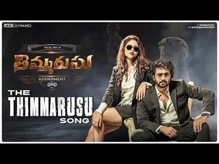 The Thimmarusu Video Song (4K)   Satyadev   Sricharan Pakala   Priyanka   Sharan Koppisetty