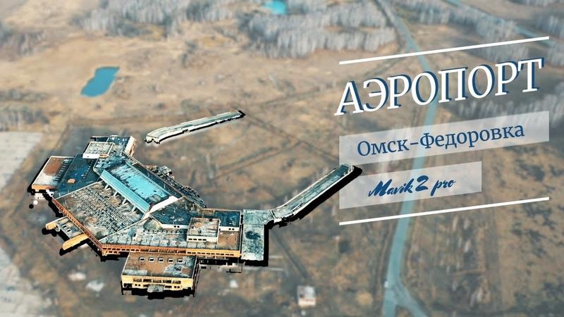 Аэропорт Омск Федоровка