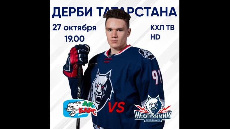 27 октября Ак Барс Нефтехимик