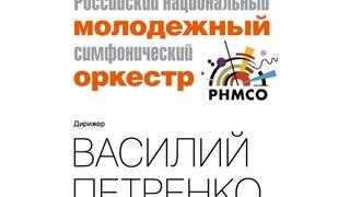 "LIVE: Музыка балета «Щелкунчик». РНМСО и Василий Петренко || Tchaikovsky ""The Nutcracker"""
