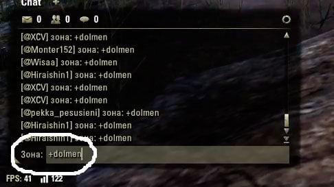 чат TESO +dolmen