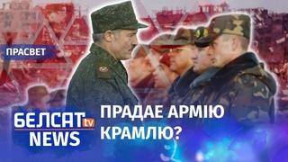 Паваюем за Пуціна? | Лукашенко отправит армию на войну?