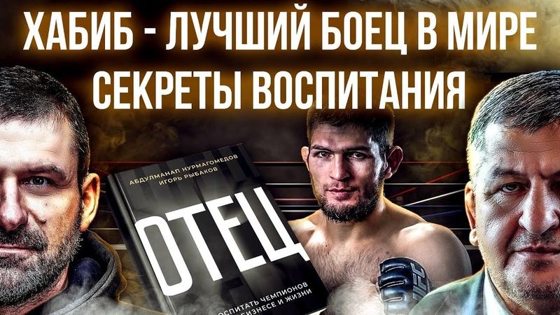 Почему Хабиб лучший боец в UFC Секреты подготовки чемпиона! Отец Нурмагомедова открыл правду.