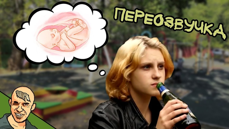 БЕРЕМЕННА В 16 РОССИЯ АНТИ ВЕРСИЯ ПЕРЕОЗВУЧКА 1