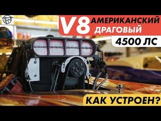 Американский Драговый V8! 4500 Лошадиных Сил! Как он устроен!