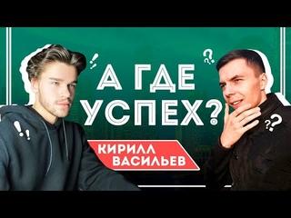 #4 Кирилл Васильев - юный маркетолог во плоти | А где успех