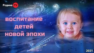 ВОСПИТАНИЕ ДЕТЕЙ НОВОЙ ЭПОХИ ||  запись прямого эфира