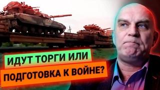 Украинские танки едут на Донбасс. В ЛДНР ждут наступления. Идут торги или подготовка к войне?