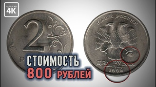 Самые дорогие монеты Российской Федерации  Часть 2