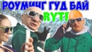 РОУМИНГ ГУДБАЙ - ПРАВИЛЬНАЯ РЕКЛАМА МЕГАФОН RYTP