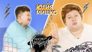 Юлия Мишко - о спорте, комплексах, съемках в кино и дуэте с Ольгой Бузовой | Разговор с Пацанкой #9