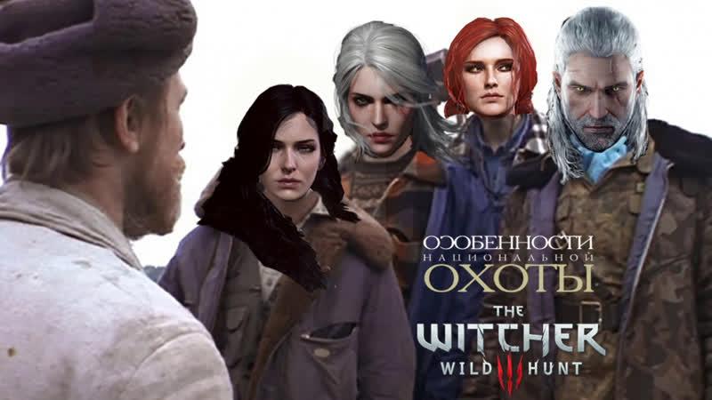 Геральд и д' Артаньяны в The Witcher 3 Ч 31