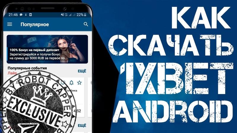 Cкачать 1XBET на АНДРОИД 2020 Приложение 1XBET для ANDROID