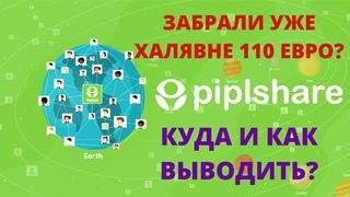 PiplShare / Получили халявные монеты? / Что с ними делать и можно ли их продать? / 2 варианта