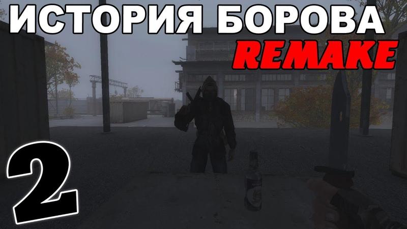Сталкер История Борова Remake 2. 5 курток для Михи и зачистка ангара