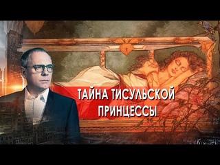Тайна Тисульской принцессы. Самые шокирующие гипотезы с Игорем Прокопенко ().