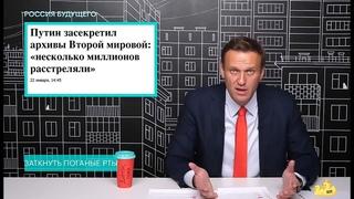 Что скрывают архивы ВОВ и революции 1917 года? Навальный про обещание Путина рассекретить архивы.
