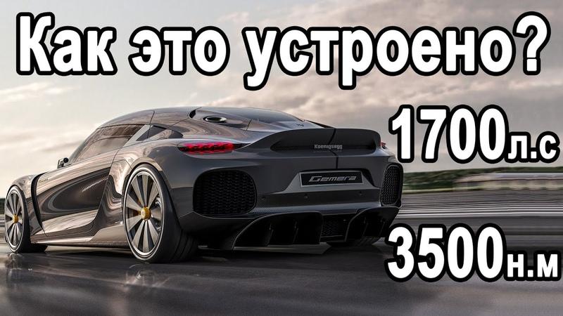 Как это устроено Koenigsegg Gemera Самый революционный гиперкар