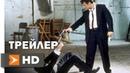 Бешеные Псы Официальный Red Band Трейлер 1 (1991) - Квентин Тарантино
