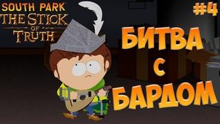 БИТВА С БАРДОМ ( South Park: The Stick of Truth ) ♦Прохождение♦ #4
