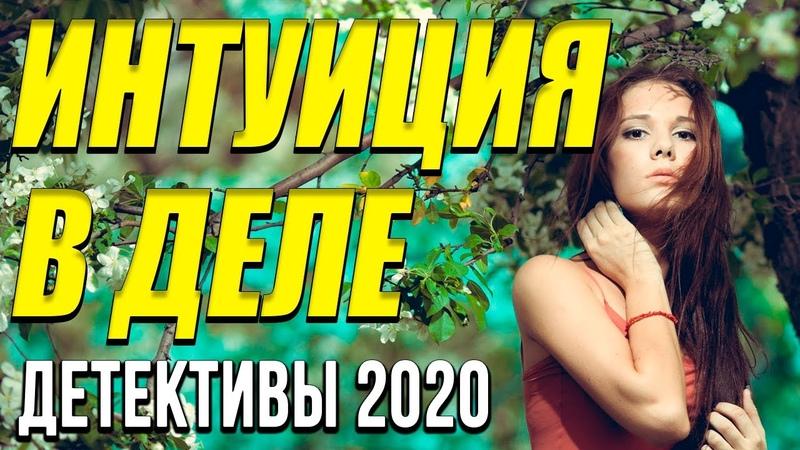 Детективный фильм про поиски Интуиция в деле Русские детективы новинки 2020