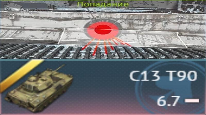 ДНИЩЕ ЭТОГО ПАТЧА C13 T90 в War Thunder