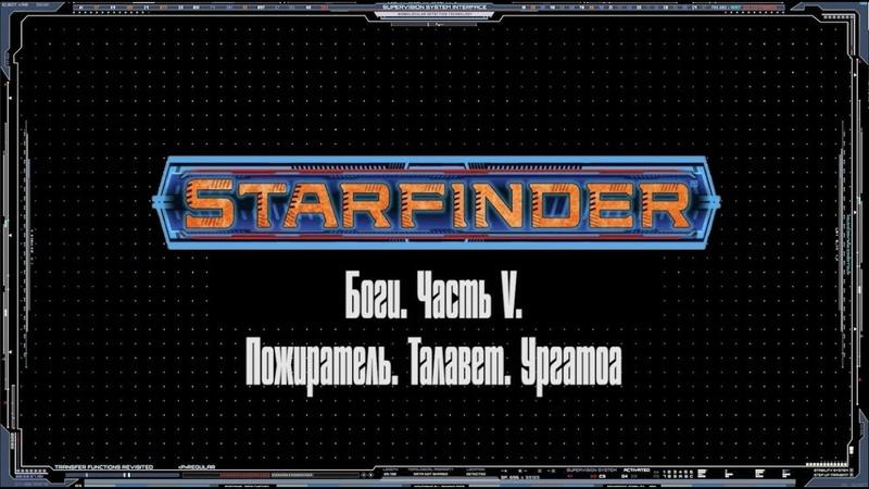 Starfinder Боги Часть V Пожиратель Талавет Ургатоа
