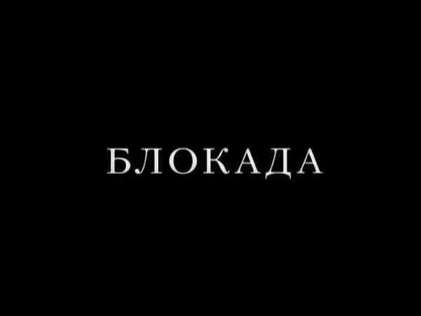 БЛОКАДА режиссер Сергей Лозница 2005 год