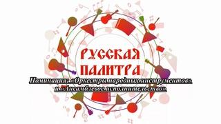 """Концерт """"Оркестры народных инструментов"""" и """"Ансамблевое исполнительство"""" 2021"""