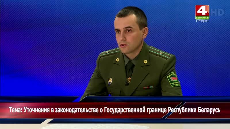 Уточнения в законодательстве о Государственной границе Республики Беларусь