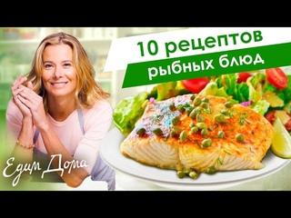 Самые вкусные рецепты из морской рыбы от Юлии Высоцкой — «Едим Дома»