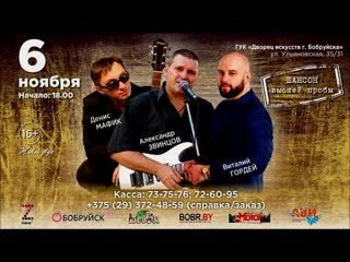Александр Звинцов & Виталий Гордей & Денис Мафик - Шансон на троих(2019)