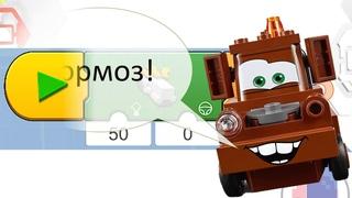 Lego Boost. Датчик расстояния