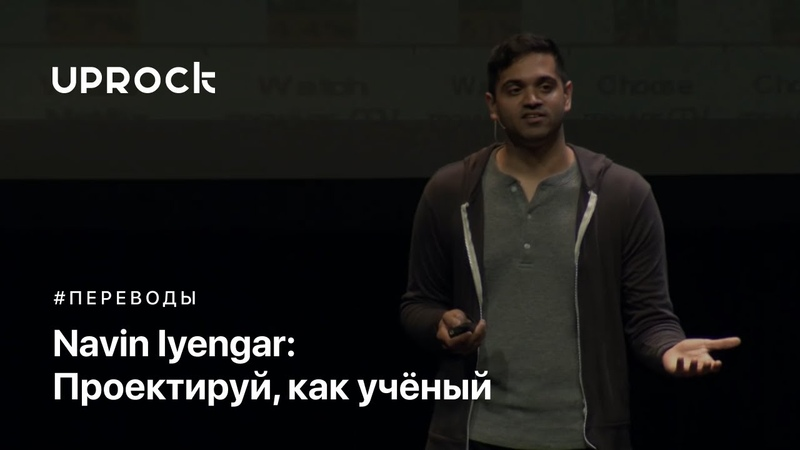 Navin Iyengar Проектируй как учёный