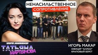 Игорь Макар: методы ненасильственного сопротивления | Беларусь 2020 протесты новости Алмаз МВД ОМОН