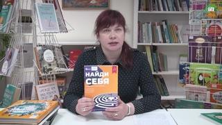 «О книгах по психологии и не только...» (Советуют психологи РГДБ) Как найти себя в мире профессий