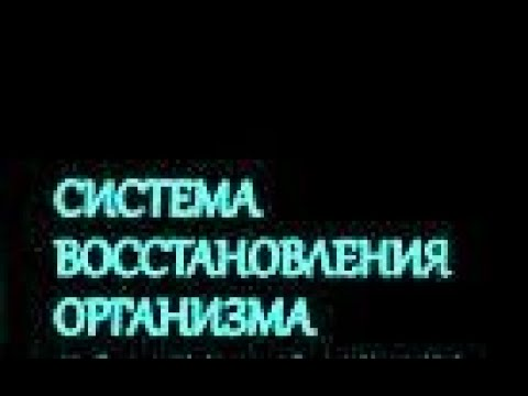 СРОЧНО СИСТЕМА ВОССТАНОВЛЕНИЯ ОРГАНИЗМА В ОДНОМ РЕЦЕПТЕ СУПЕРФУД 5 11 2020 г