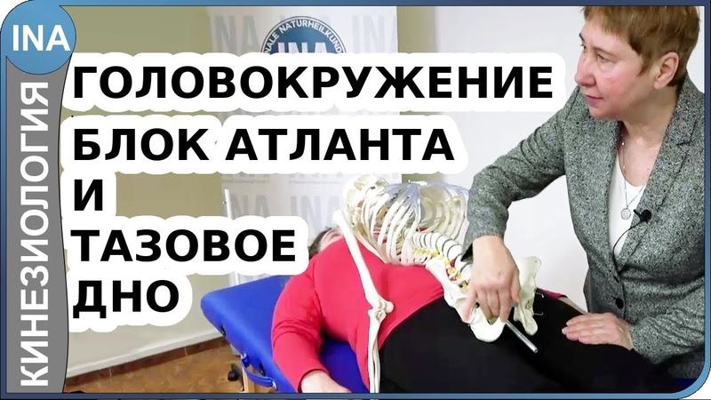 Головокружение Заблокирован атлант Коррекция через тазовое дно Прикладная кинезиология Васильева