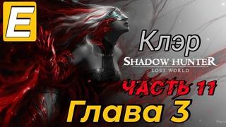 Прохождение Shadow Hunter Lost World - Ранний доступ [Часть 11]